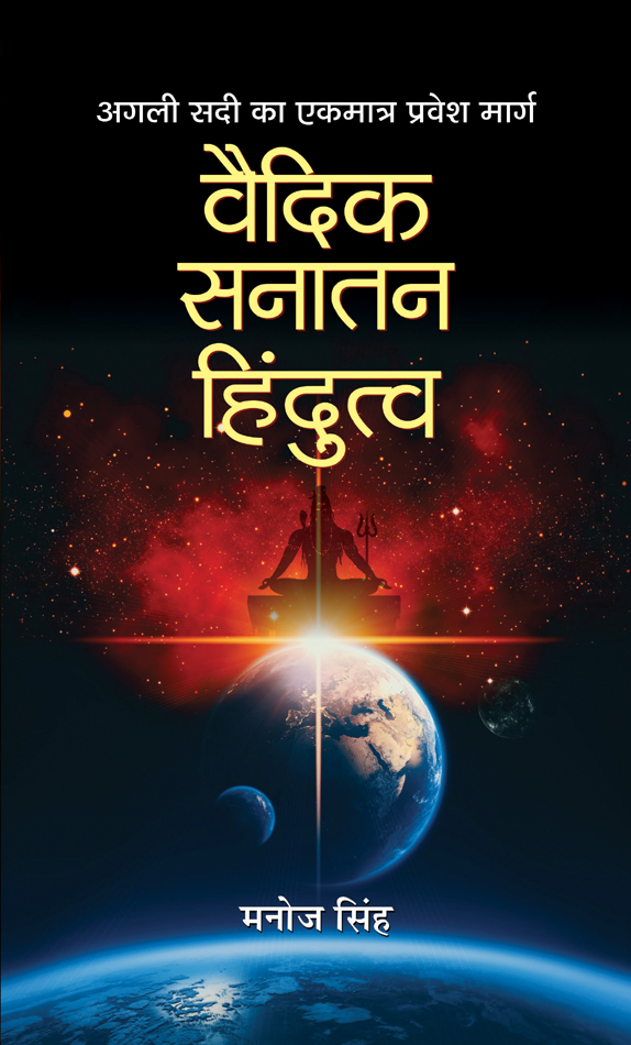 Vaidik Sanatan Hindutva