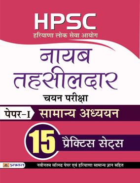 HPSC (Haryana Lok Seva Ayog) Naib Tehsildar Chayan Pariksha Paper-I Samanya Adhyayan 15 Practice Sets