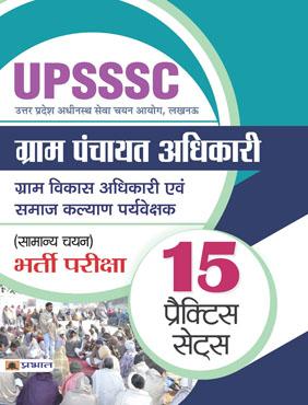UPSSSC Gram Panchayat Adhikari (Gram Vikas Adhikari Evam Samaj Kalyan Paryavekshak) (Samanya Chayan Bharti Pariksha) 15 Practice Sets (PB)