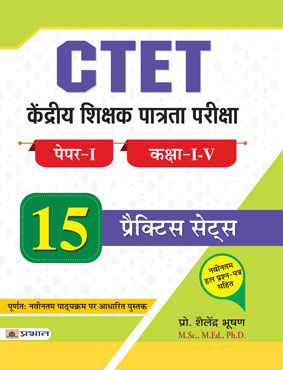 CTET Kendriya Shikshak Patrata Pareeksha Paper -I (Class : I - V ) 15 Practice Sets (PB)