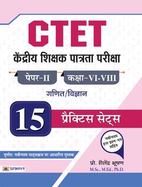 CTET Kendriya Shikshak Patrata Pareeksha Paper -II (Class : VI - VIII) Ganit/Vigyan 15 Practice Sets (PB)