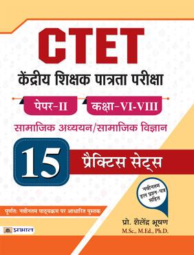 CTET Kendriya Shikshak Patrata Pareeksha Paper–II (Class–VI-VIII) Samajik Adhyayan/Samajik Vigyan 15 Practice Sets (PB)