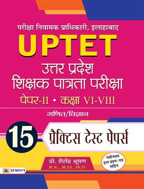 UPTET Uttar Pradesh Shikshak Patrata Pareeksha Paper-II: Class VI-VIII Ganit/Vigyan 15 Practice Test Papers (PB)