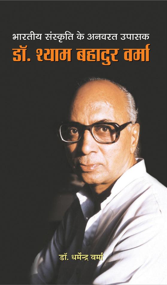Bharatiya Sanskriti Ke Anvarat Upasak Dr. Shyam Bahadur Verma