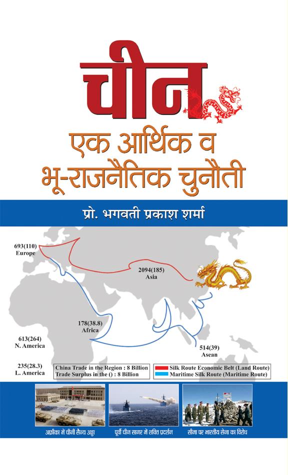 China : Ek Arthik Va Bhoo-Rajneetik Chunauti