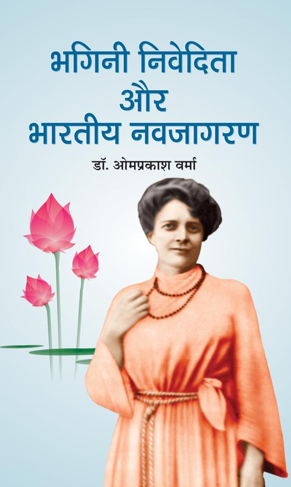 Bhagini Nivedita Aur Bhartiya Navjagran