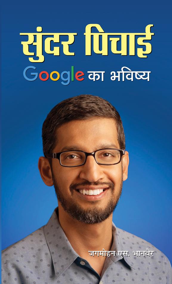 Sundar Pichai : Google Ka Bhavishya