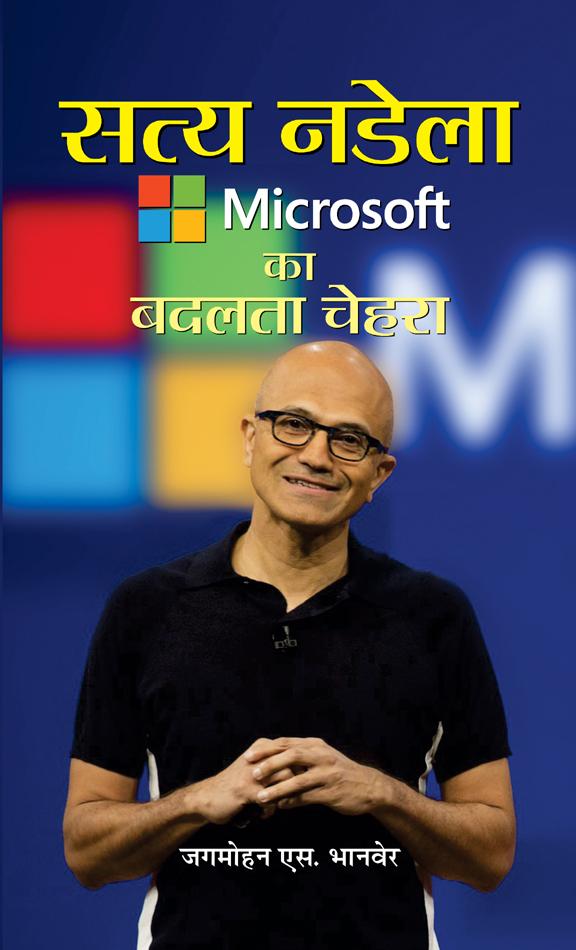 Satya Nadella : Microsoft Ka Badalta Chehra
