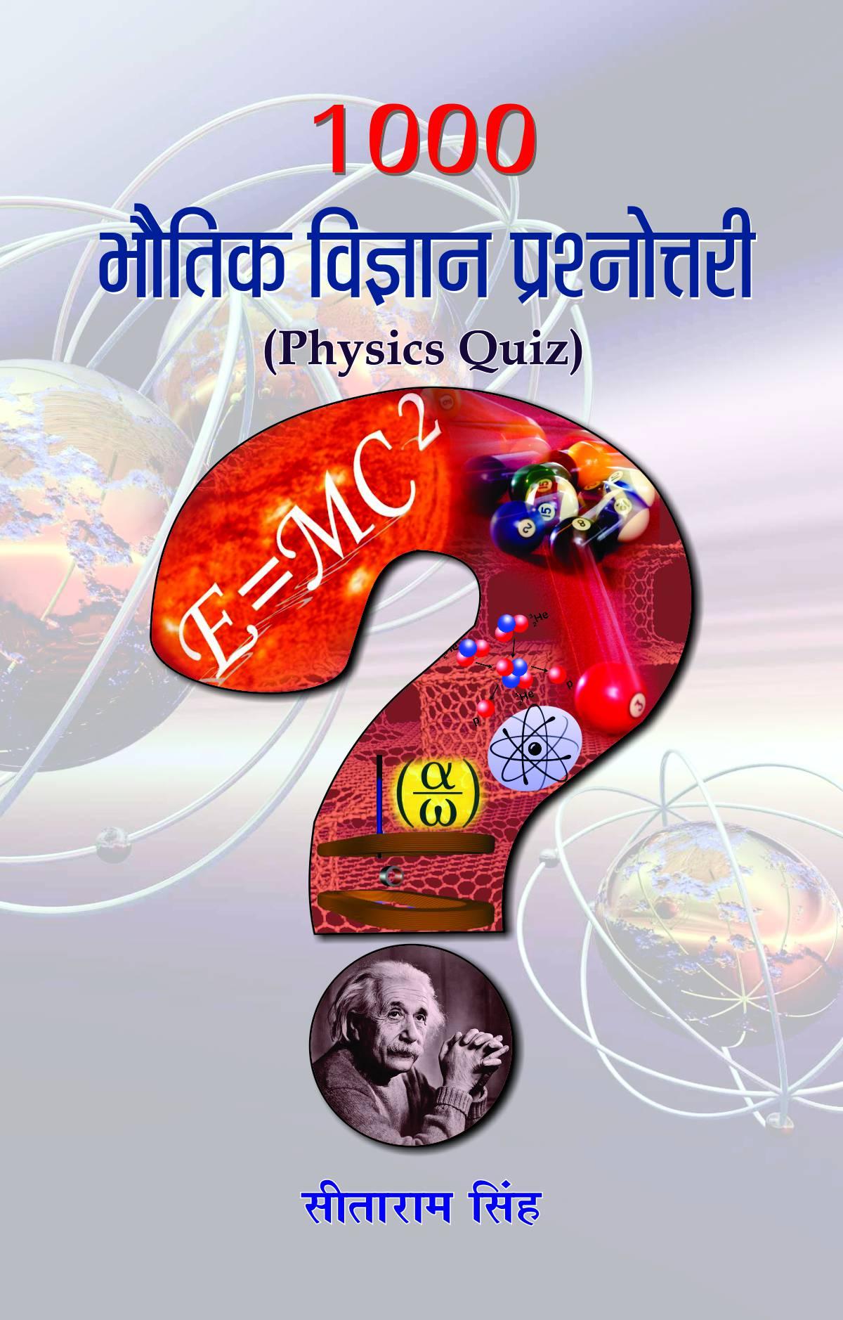 1000 Bhautik Vigyan Prashnottari