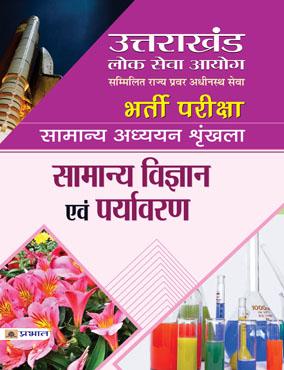 Uttarakhand Lok Seva Ayog (Sammilit Rajya Pravar Adhinasth Seva) Bharti Pariksha Samanya  Vigyan  Evam  Paryavaran (PB)