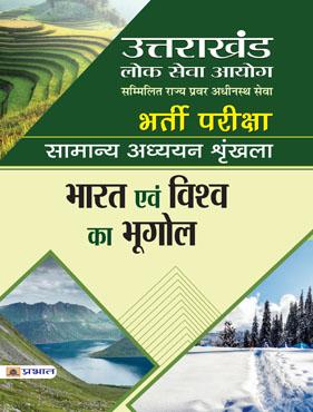 Uttarakhand Lok Seva Ayog (Sammilit Rajya Pravar Adhinasth Seva) Bharti Pariksha Bharat Evam Vishwa Ka Bhugol (PB)