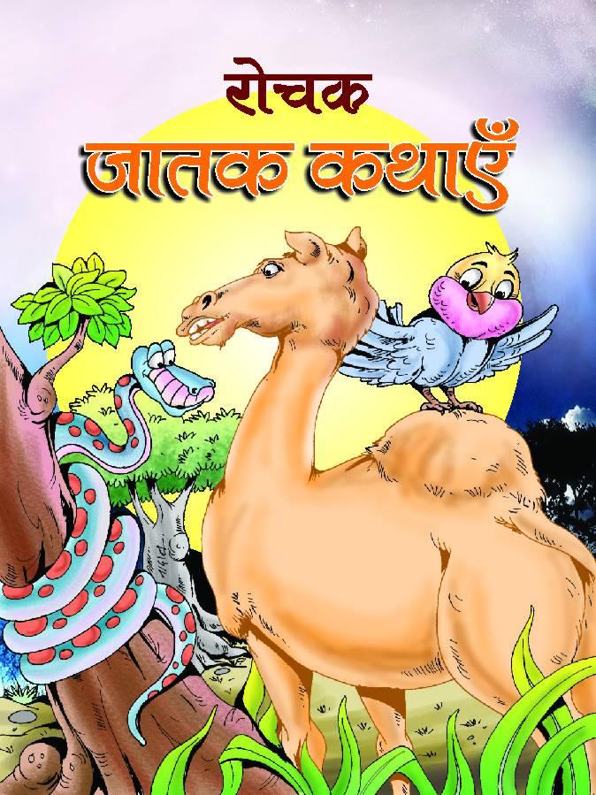 Rochak Jatak Kathayen