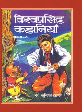 Vishwa Prasiddha Kahaniyan (Vol. IV)