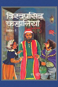Vishwa Prasiddha Kahaniyan (Vol. I)