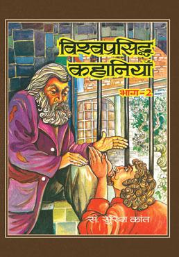 Vishwa Prasiddha Kahaniyan (Vol. II)