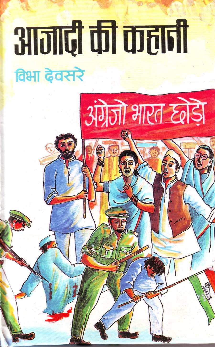 Azadi Ki Kahani