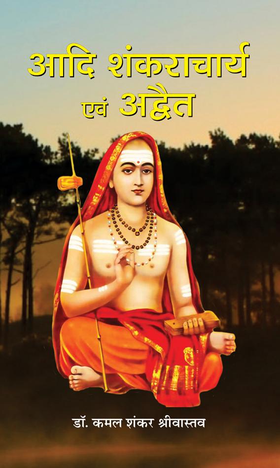 Adi Shankaracharya Evam Advait