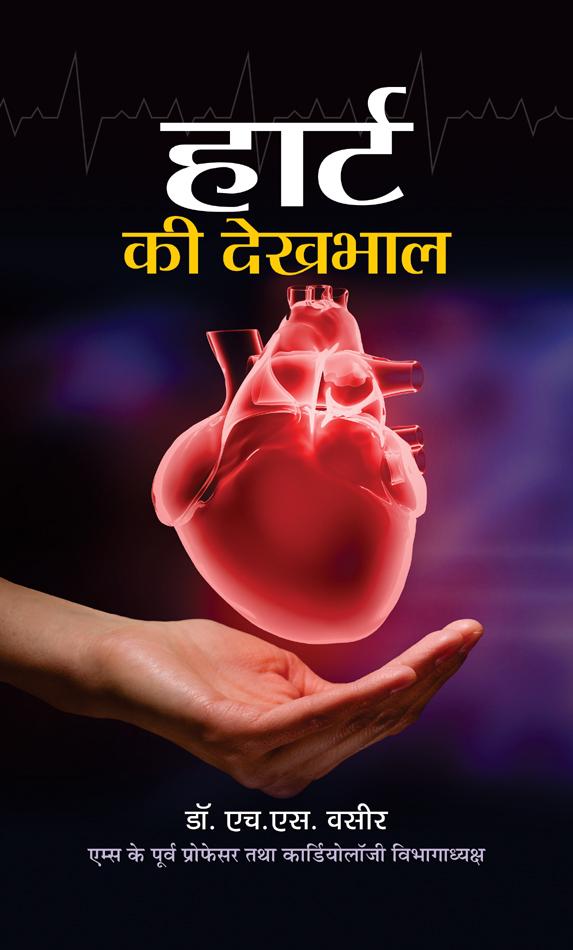 Heart Ki Dekhbhal