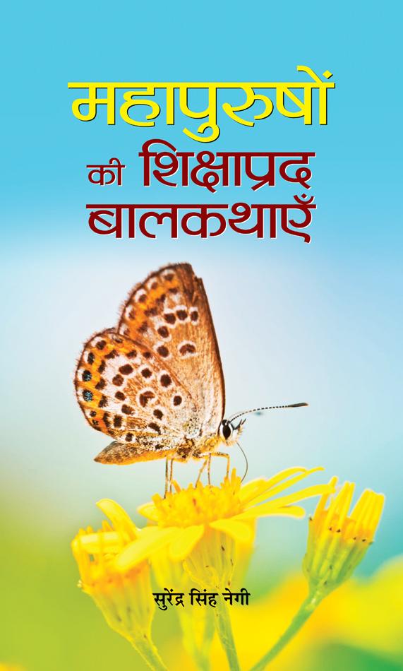 Mahapurushon Ki Shikshaprada Balkathayen