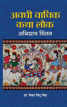 Avadhi Vachik Katha Lok : Abhipray Chintan