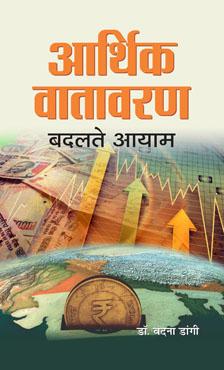 Aarthik Vatavaran : Badalte Aayam