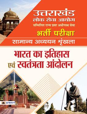 Uttarakhand Lok Seva Ayog (Sammilit Rajya Pravar Adhinasth Seva) Bharti Pariksha Bharat Ka Itihas Evam Swatantrata Andolan (PB)