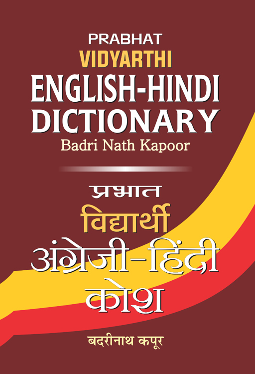 English-Hindi Dictionary