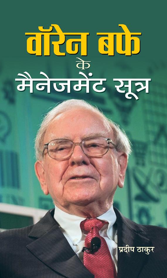 Warren Buffett Ke Management Sootra