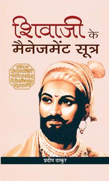 Shivaji Ke Management Sootra
