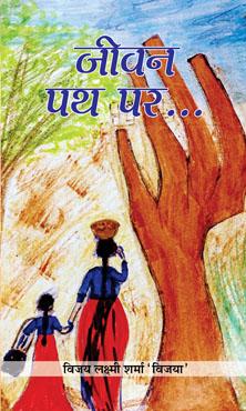 Jeevan Path Par