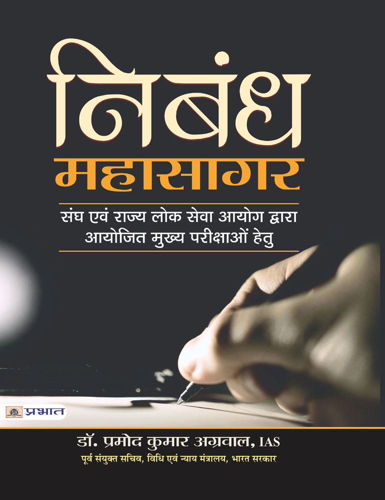 Nibandh Mahasagar (PB)