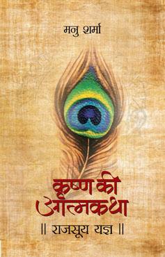 Rajsooya Yajna (Krishna Ki Atmakatha-Vi)