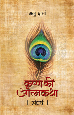 Sangharsh (Krishna Ki Atmakatha-VII)