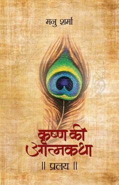 Pralaya (Krishna Ki Atmakatha-Viii)
