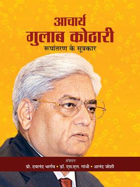 Acharya Gulab Kothari : Roopantaran Ke Sootrakar