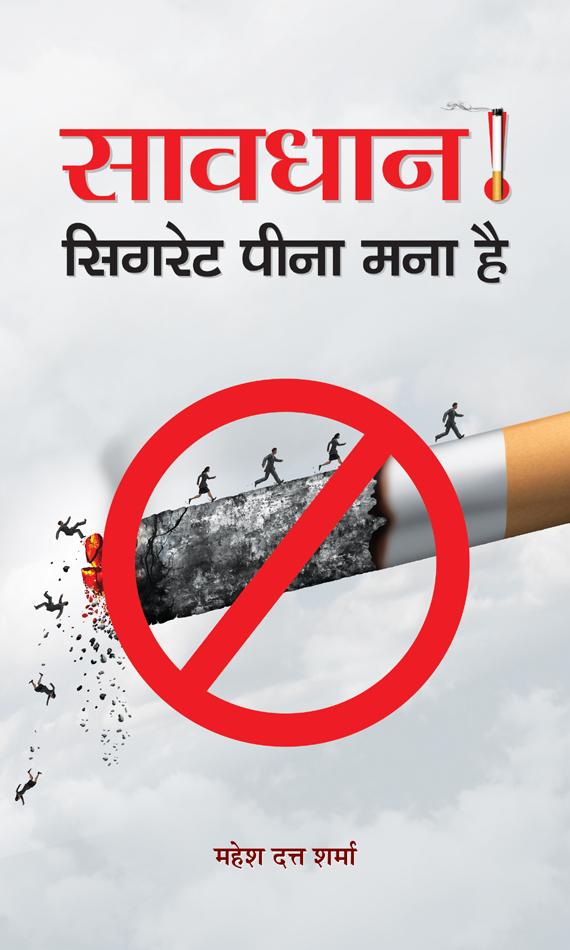 Savdhan! Cigarette Pina Mana Hai