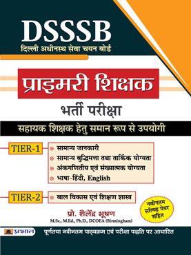 Delhi Adhinasath Seva Chayan Board : Primary Shikshak Bharti Pariksha