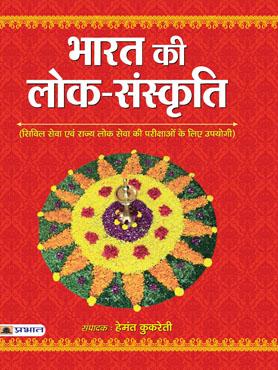Bharat Ki Lok Sanskriti (PB)