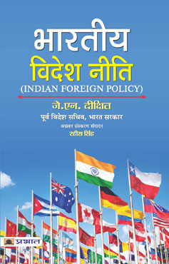 Bhartiya Videsh Niti (Indian Foreign Policy) (PB)