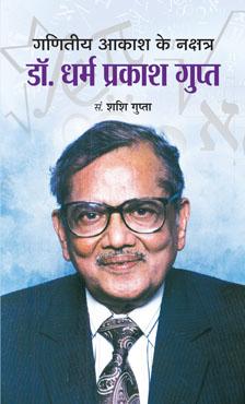Ganitiya Akash Ke Nakshatra Dr. Dharma Prakash Gupta