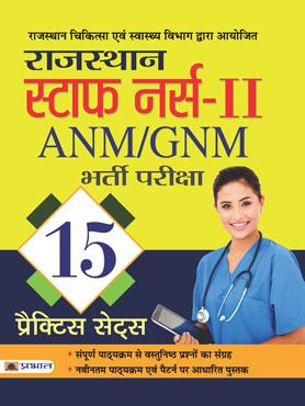 Rajasthan Staff Nurse-II Anm/Gnm Bharti Pariksha 15 Practice Sets (Paperback)