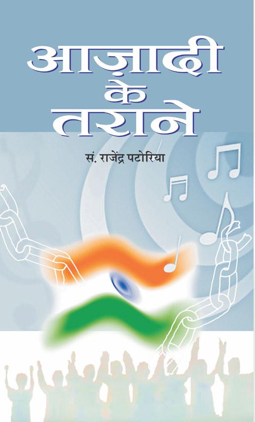 Azadi Ke Tarane (Vol. I)