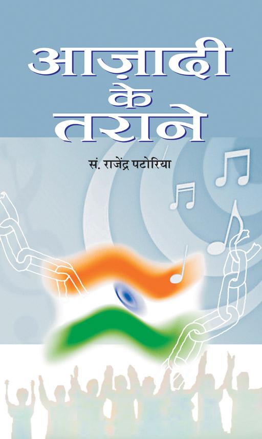 Azadi Ke Tarane (Vol. II)