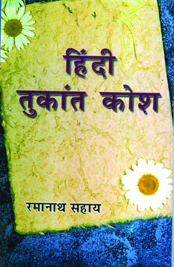 Hindi Tukant Kosh