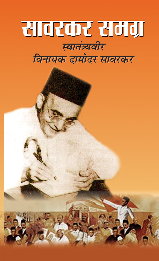 Savarkar Samagra (Set of Ten Vols.)