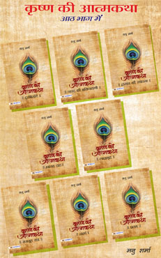 Krishna Ki Atmatha Set of Eight Vols.