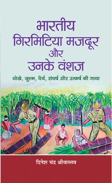 Bharatiya  Girmitiya  Mazdoor  Aur  Unke  Vanshaj