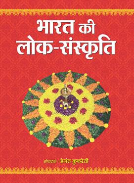 Bharat Ki Lok Sanskriti