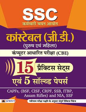 SSC Constable (G.D.) (Purush Evam Mahila) Computer Adharit Pariksha (CBE) Practice Sets Evam 5 Solved Papers (PB)
