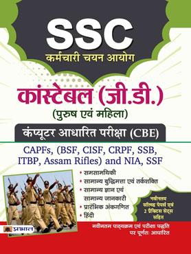 SSC Constable (G.D.) (Purush Evam Mahila) Computer Adharit Pariksha (CBE) (PB)